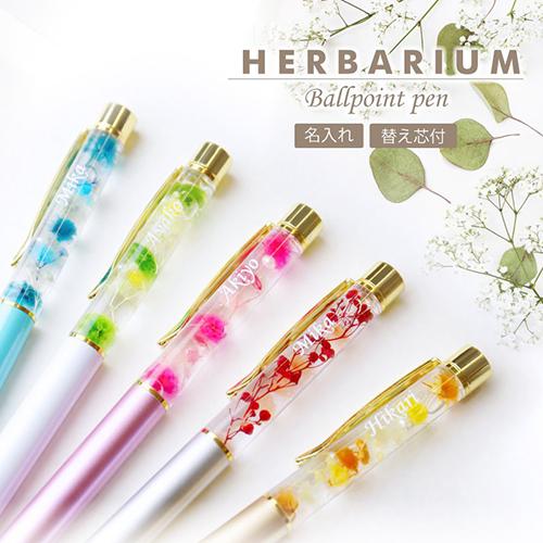 ハーバリウム 名入れボールペン