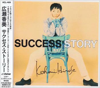 SUCCESS STORY 広瀬香美