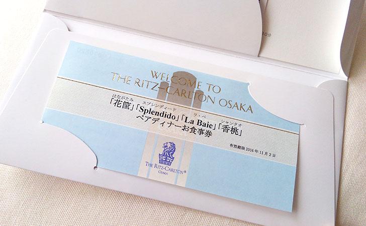 一流ホテルのペアディナー食事券 リッツカールトンホテル大阪