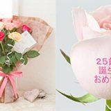 誕生日向けの花束・フラワーギフト特集〜女性へのプレゼントの定番ギフト!