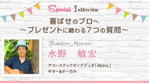 Akino インタビュー1|喜ばせのプロへ~プレゼントに纏わる7つの質問