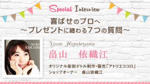 アトリエココロ 畠山様インタビュー|喜ばせのプロへ~プレゼントに纏わる7つの質問