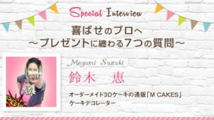 エムケーキ 鈴木様インタビュー|喜ばせのプロへ~プレゼントに纏わる7つの質問