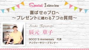 SOCO'S Anniversary 辰元 草子様インタビュー