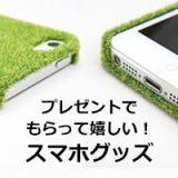 【スマホ・iPhoneグッズ】可愛い!面白い!便利!プレゼントされて嬉しいスマホグッズ特集