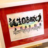 感謝の筆文字「福詩家たろう 和紙の書」伝えたかったあなたの想いが届けられる!
