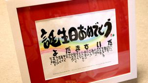 感謝の筆文字「和紙の書」