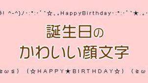 誕生日のかわいい絵文字・顔文字