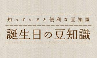 誕生日事典-誕生日の豆知識識