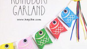 鯉のぼりガーランド素材|こどもの日(端午の節句)の飾り付けに♪