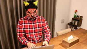 第30回|マスキングテープで作る本当に怖い!鬼の面の作り方<節分・豆まき編>