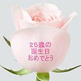 誕生日向けの花束・ブーケ