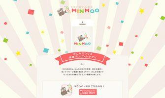手軽にメッセージ動画が作れるiPhoneアプリ「MINMOO」