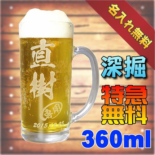名前入り360mlビールジョッキ お父さんの誕生日プレゼント