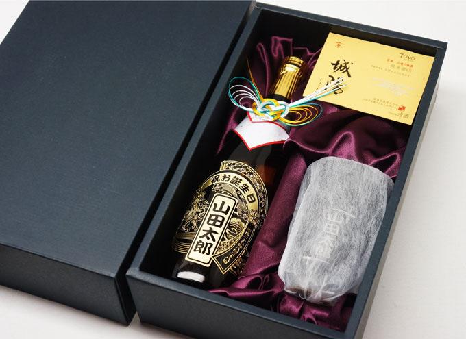名入れ彫刻 純米酒 城陽 720mlと陶器コップのセット お父さんの誕生日プレゼント
