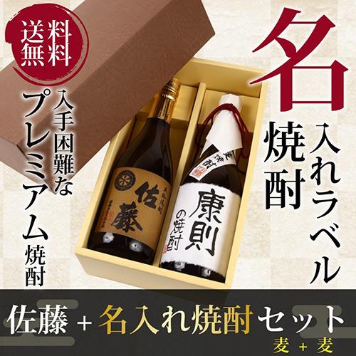 麦焼酎「佐藤 麦」&寿海酒造「麦焼酎」名入れラベル焼酎 お父さんの誕生日プレゼント