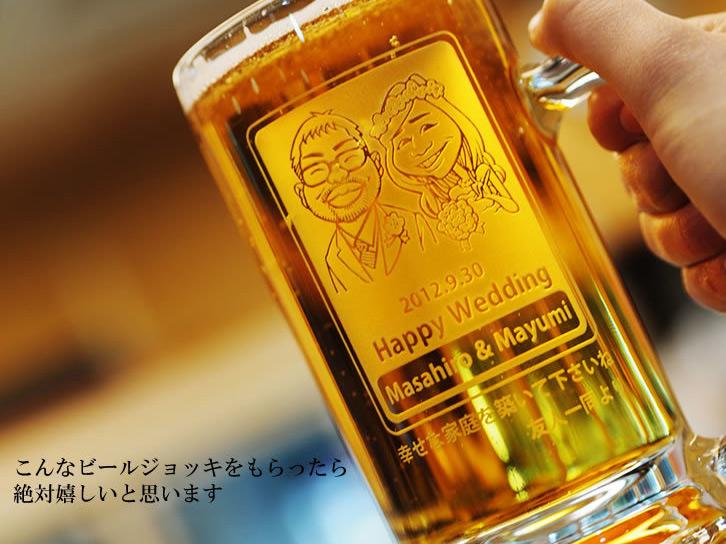 似顔絵入り名入れ彫刻ビールジョッキ  お父さんの誕生日プレゼント