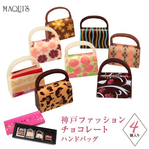 神戸ファッションチョコレート「ハンドバッグ」