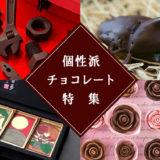 【面白チョコ】バレンタインに贈りたい!個性的なチョコレート特集
