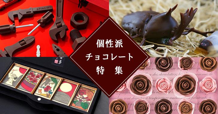 面白いチョコレート特集