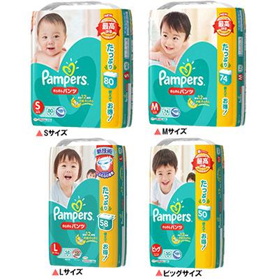★送料無料★ パンパース パンツ ウルトラジャンボ 3パックセット
