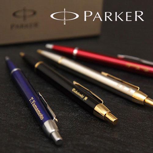 名入れ、メッセージ入れできる高級ボールペン PARKER パーカー・IM ボールペン 卒業祝いプレゼント