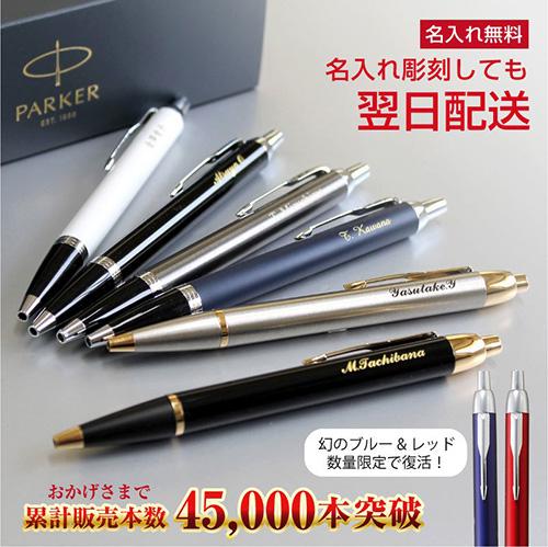 パーカー 名入れボールペン