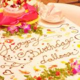 誕生日サプライズに人気!インスタ映えバースデープレート&ケーキのあるレストランまとめ