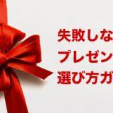 誕生日プレゼントで失敗しない為の選び方・贈り方ガイド