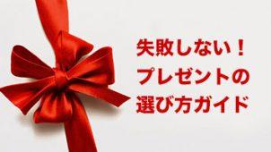 失敗しない!プレゼントの選び方ガイド
