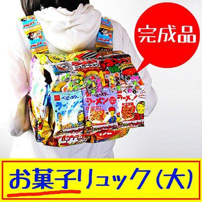 ネット通販で買えるお菓子リュックの完成品