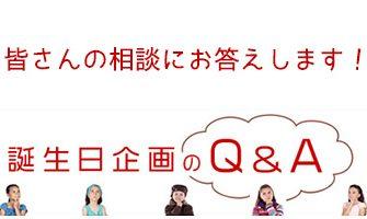 【誕生日Q&A】誕生日の企画・準備に関する相談にお答えします!