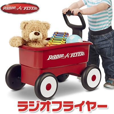 ラジオフライヤー 子供用 手押し車