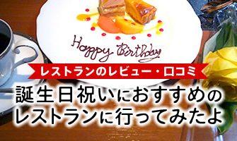 誕生日祝いレストランレビュー