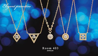 20代~30代の女性に多く支持されているジュエリーブランド「Room403」のアクセサリー ホワイトデープレゼント