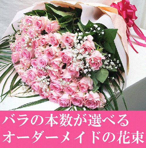 バラの本数が選べるオーダーメイドの花束