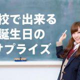 女子高校生に学ぶ!学校で出来るおもしろ感動サプライズ!