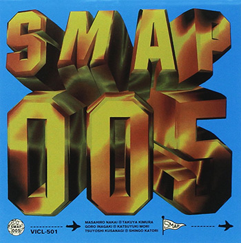 SMAP 005 / ひとりぼっちのHappy Birthday