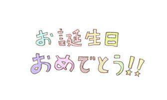 お誕生日おめでとう!!の文字素材