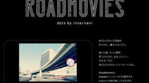 誕生会の楽しいシーンを撮って繋げてBGM入りの素敵なムービーが作れるiPhoneアプリ「RoadMovies」