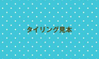 水玉のテクスチャ素材/ブルー