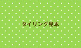 水玉のテクスチャ素材/グリーン