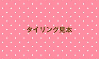 水玉のテクスチャ素材/ピンク