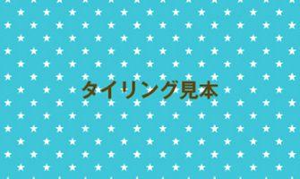 スター柄のテクスチャ素材/ブルー