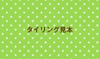 スター柄のテクスチャ素材/グリーン