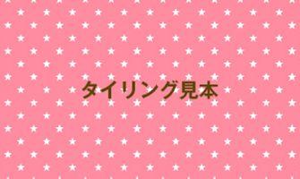スター柄のテクスチャ素材/ピンク