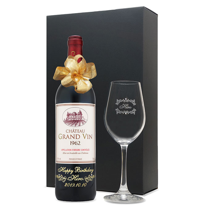 名入れ刻印ボトルの生まれ年ワイン お父さんの誕生日プレゼント