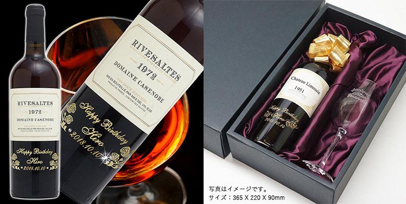 生まれ年ワイン オリジナルプレゼント