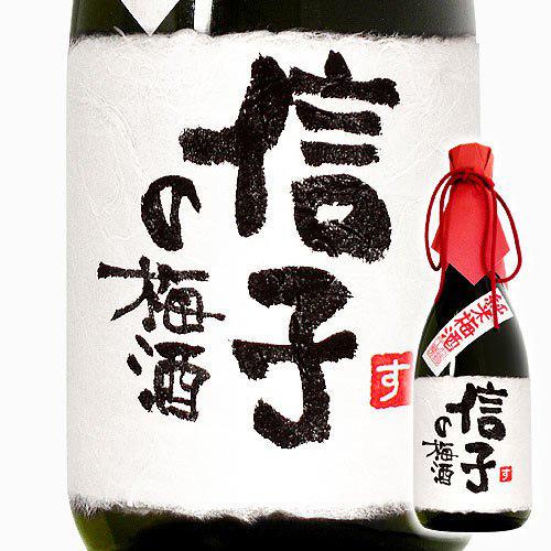 【手書きラベル】名入れ梅酒 720ml【メッセージ】