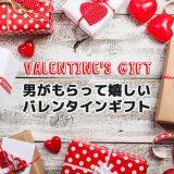 バレンタインプレゼント人気ランキング2018〜男がもらって嬉しいチョコ以外の物